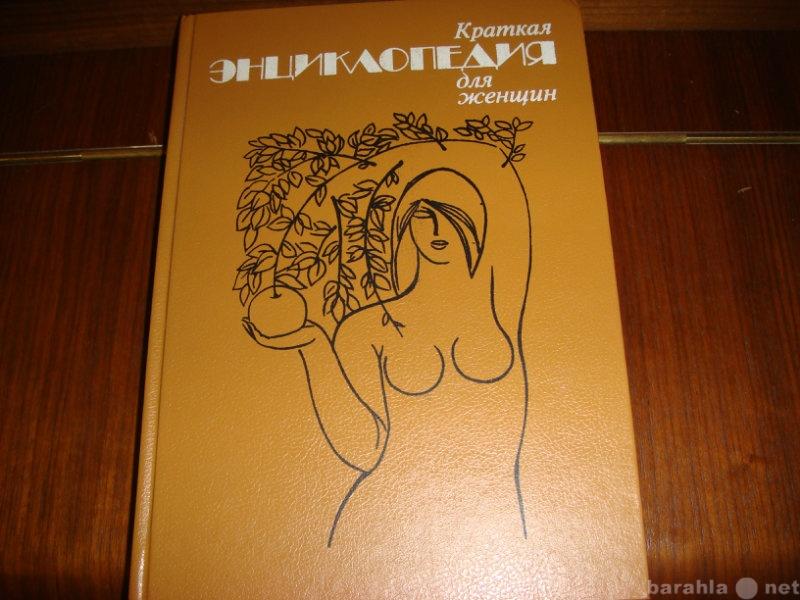 Продам Краткая энциклопедия для женщин