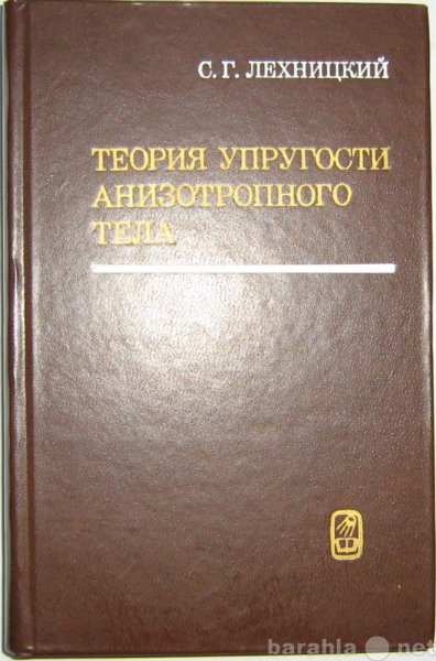 Продам книгу по теории упругости анизотр. тела