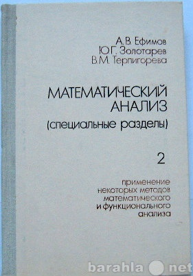 Продам учебник по математическому анализу