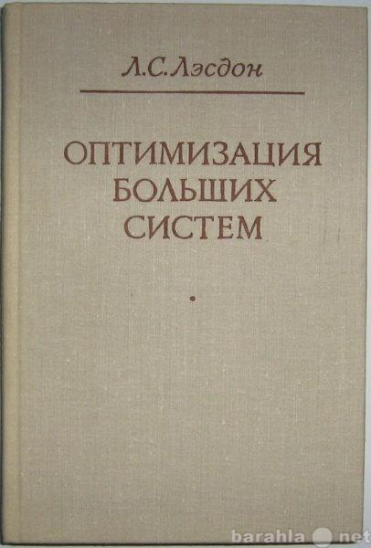 Продам: редкую кн. по оптимизации больших систем