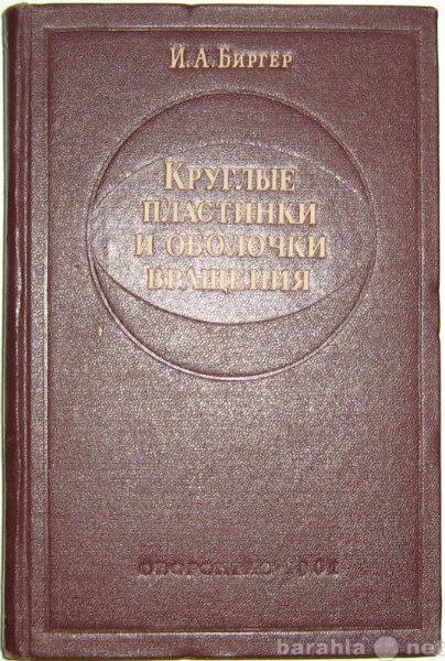 Продам редкую книгу расчёту пластин и оболочек