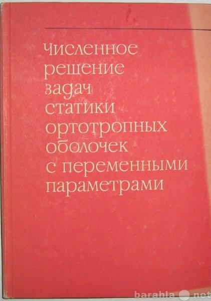 Продам книгу по расчёту ортотропных оболочек