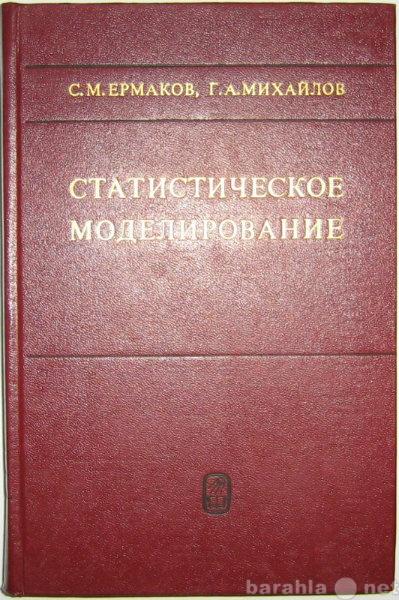 Продам книгу по статистическому моделированию