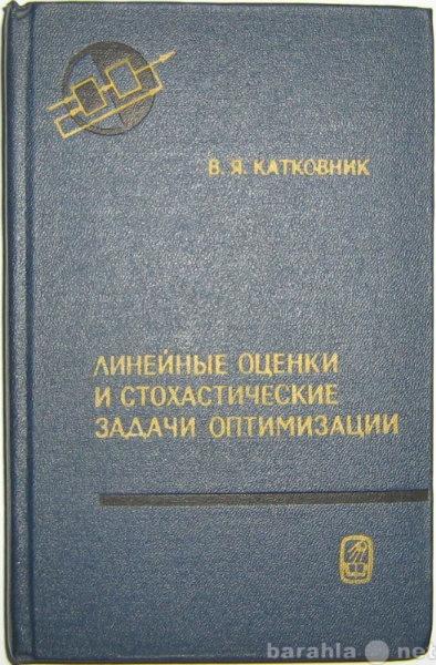Продам книгу: по оценке, стохастич. оптимизации