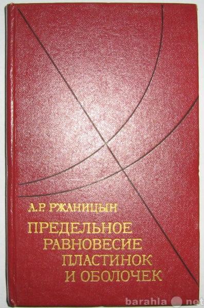 Продам книгу Предельное равновесие оболочек