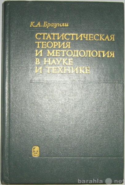 Продам книгу Теория и методология в науке, техн