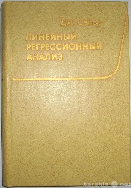 Продам книгу Линейный регрессионный анализ