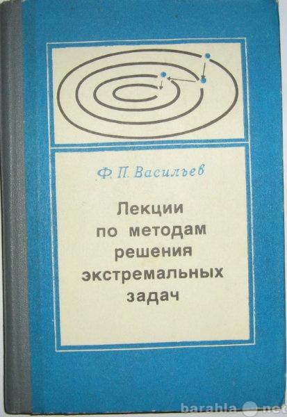 Продам: книгу Лекции по экстремальным задачам