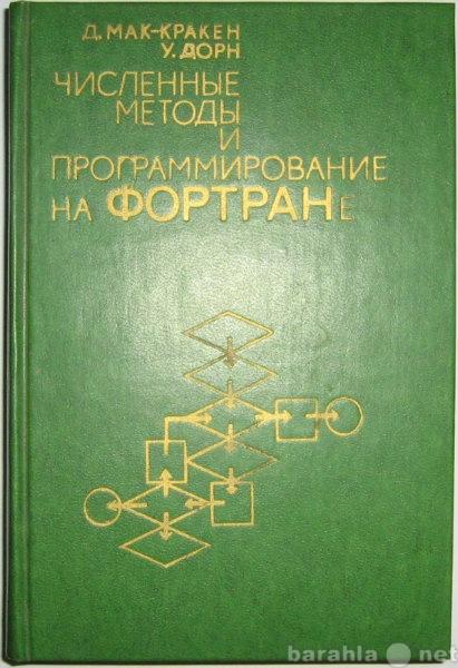 Продам Численные методы и программ-е на ФОРТРАН