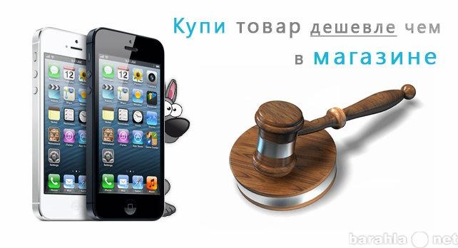 Продам Аукцион товаров  Apple