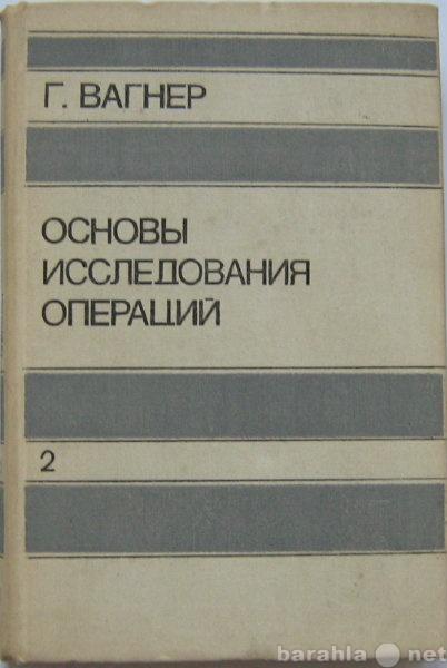 Продам монографию Основы исследования операций