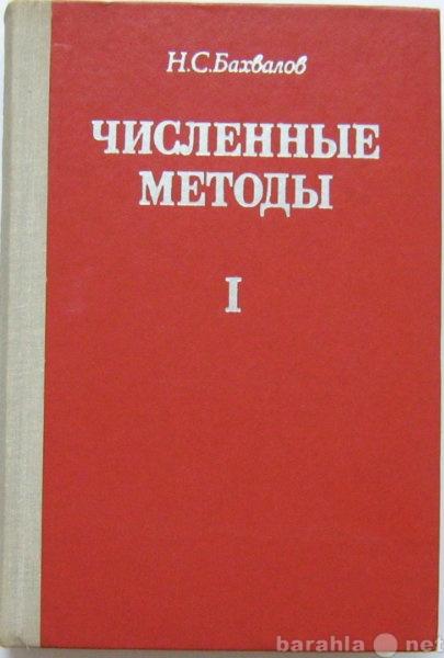 Продам учебник по численным методам