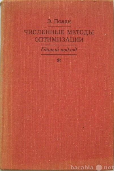 Продам книгу по численным методам оптимизации