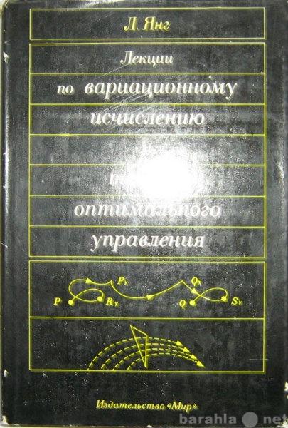 Продам Янг Л. Лекции по вариационному исчислени
