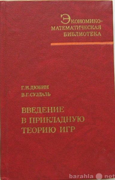 Продам учебник по теории игр