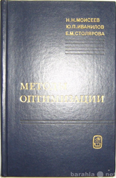 Продам книгу Методы оптимизации