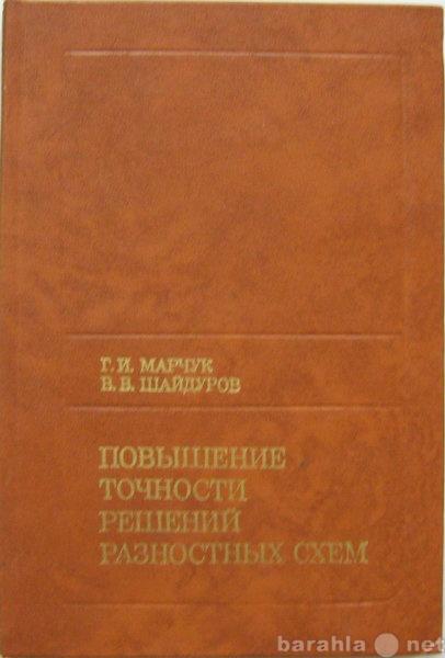 Продам книгу Повышение точности разностных схем