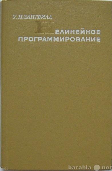Продам книгу Зангвил У.И. Нелинейное программир