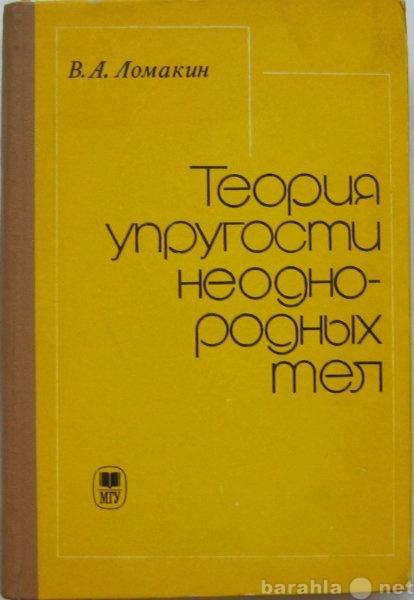 Продам книгу Теория упругости неоднородных тел