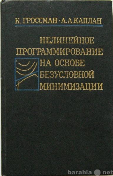 Продам книгу Нелинейное программирование ......