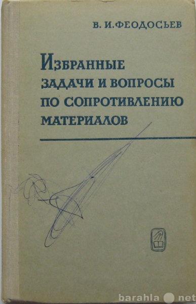 Продам книгу Избранные задачи сопромата