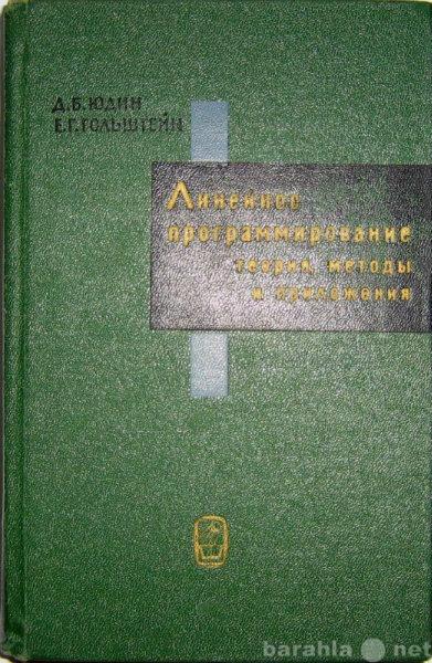 Продам учебник по линейному программированию