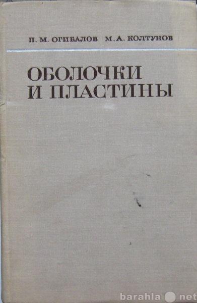 Продам Огибалов П.М. и др. Оболочки и пластины