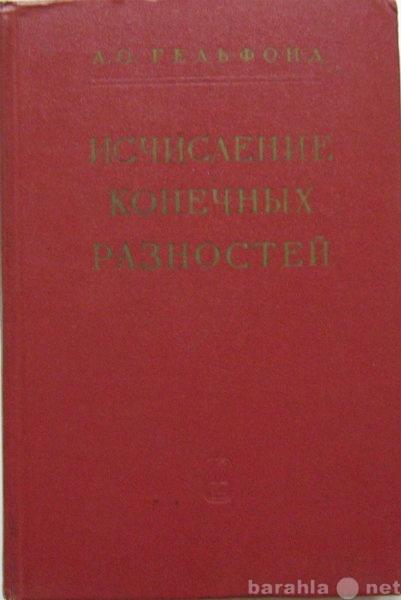 Продам редкую книгу по численным методам