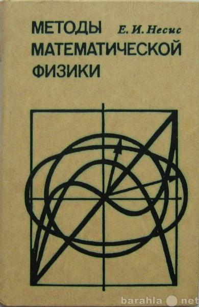 Продам учебник по математической физике