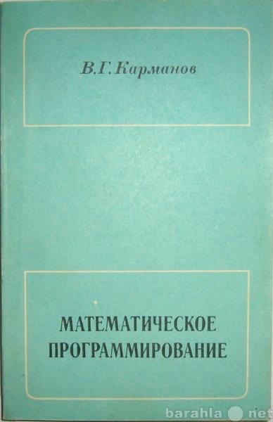 Продам книгу Математическое программирование