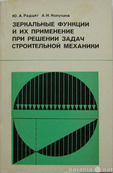 Продам Зеркальные функции в строит. механике