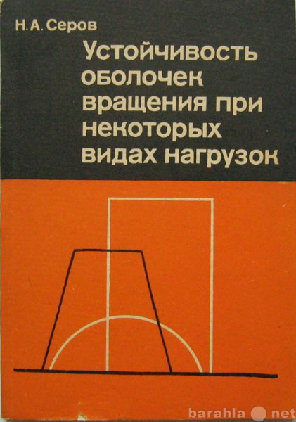 Продам книгу по устойчивости оболочек вращения