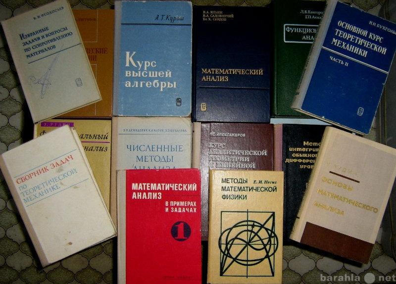 Продам учебники по высшей математике, сопромату