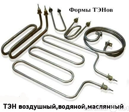 Продам ТЭН на заказ,Нижневартовск