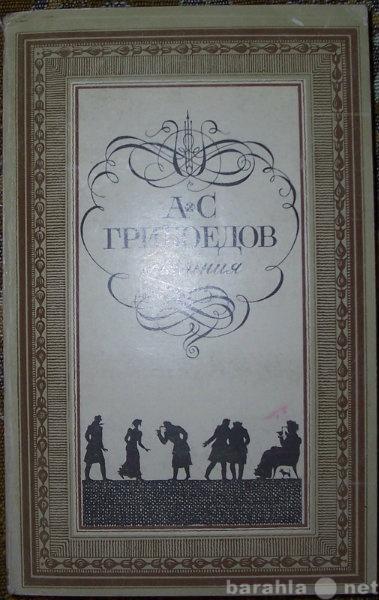 Продам: А С Грибоедов Сочинения