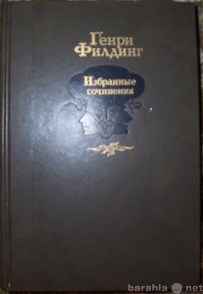 Продам Г Филдинг Избранные сочинения
