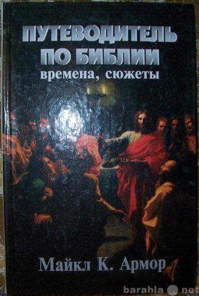 Продам: Путеводитель по библии