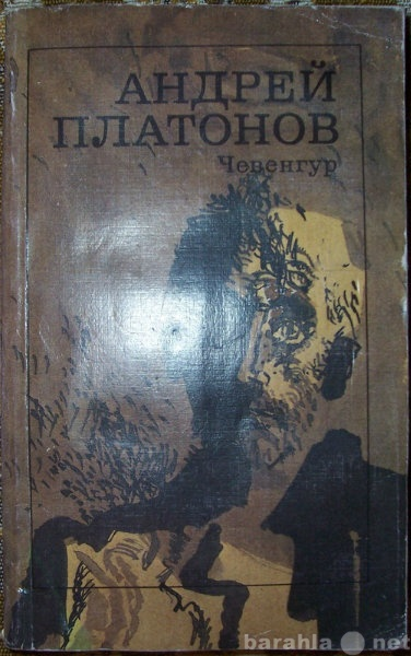 Продам: Андрей Платонов Чевенгур