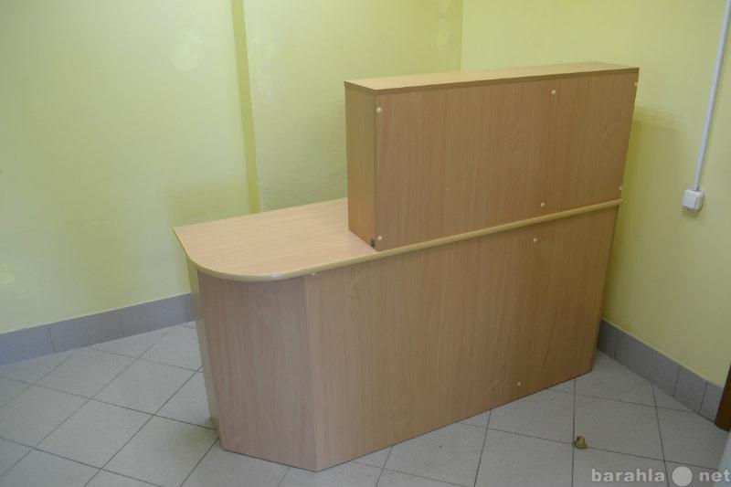 Продам: Стол-ресепшн