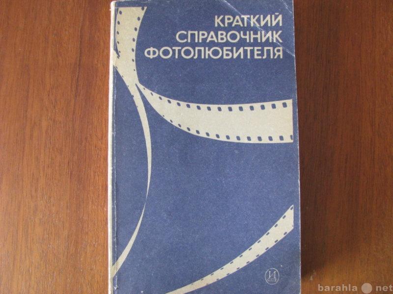 Продам Краткий Справочник Фотолюбителя. 1984 го