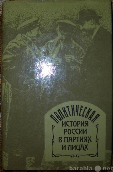 Продам Политическая история России