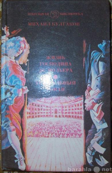 Продам М Булгаков Романы