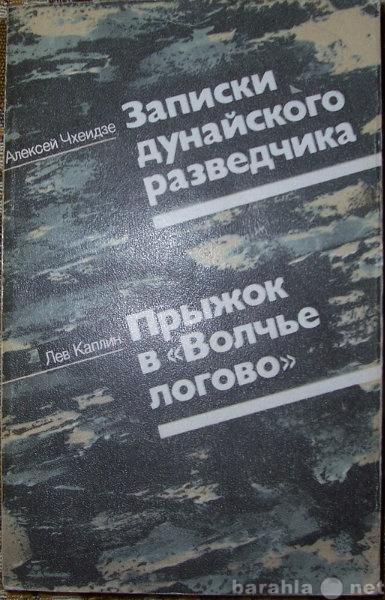 Продам Записки дунайского разведчика