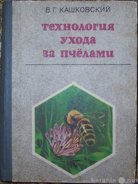 Продам Технология ухода за пчелами