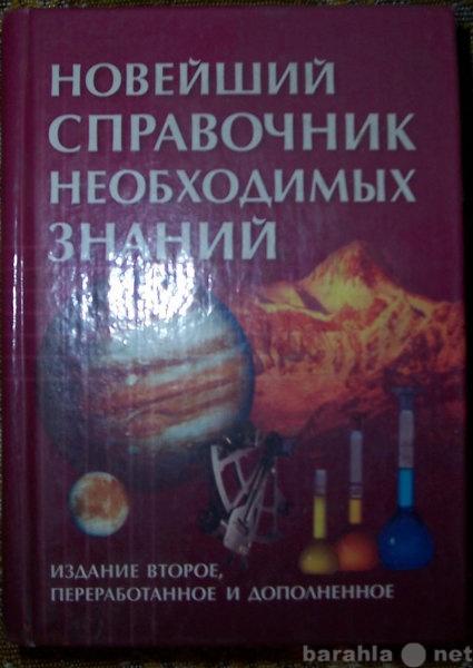 Продам Справочник необходимых знаний