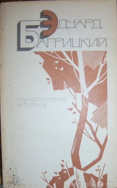 Продам Э Багрицкий Стихотворения и поэмы