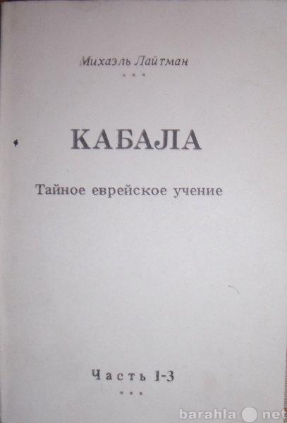 Продам: Кабала