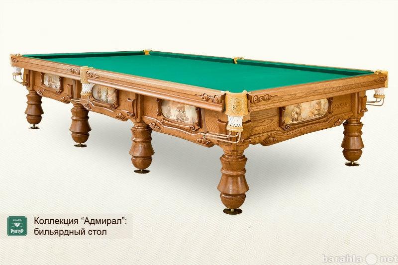 Продам: Бильярдные столы «РУПТУР»