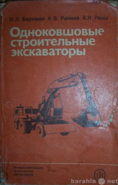 Продам Одноковшовые строительные эксковаторы
