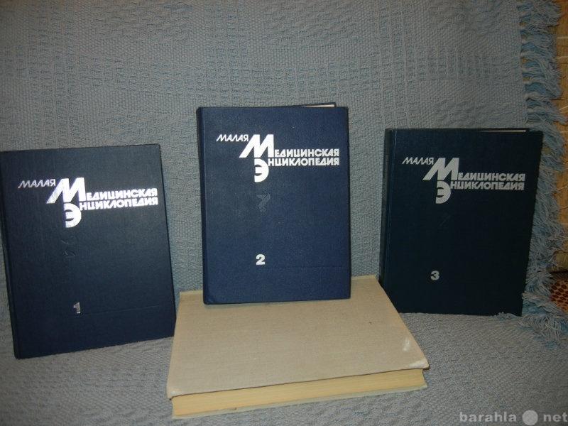 Продам Малая медицинская энциклопедия